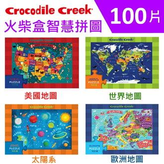 【寶貝樂園】美國Crocodile Creek 火柴盒智慧拼圖系列 100片(美國/世界/太空星球/歐洲地圖)
