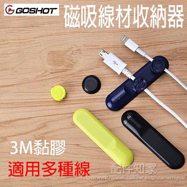 【磁吸理線】GOSHOT P1 黏貼磁吸線材收納器/理線器/3M雙面膠/扁線/圓線/傳輸線/數據線/三入-ZY