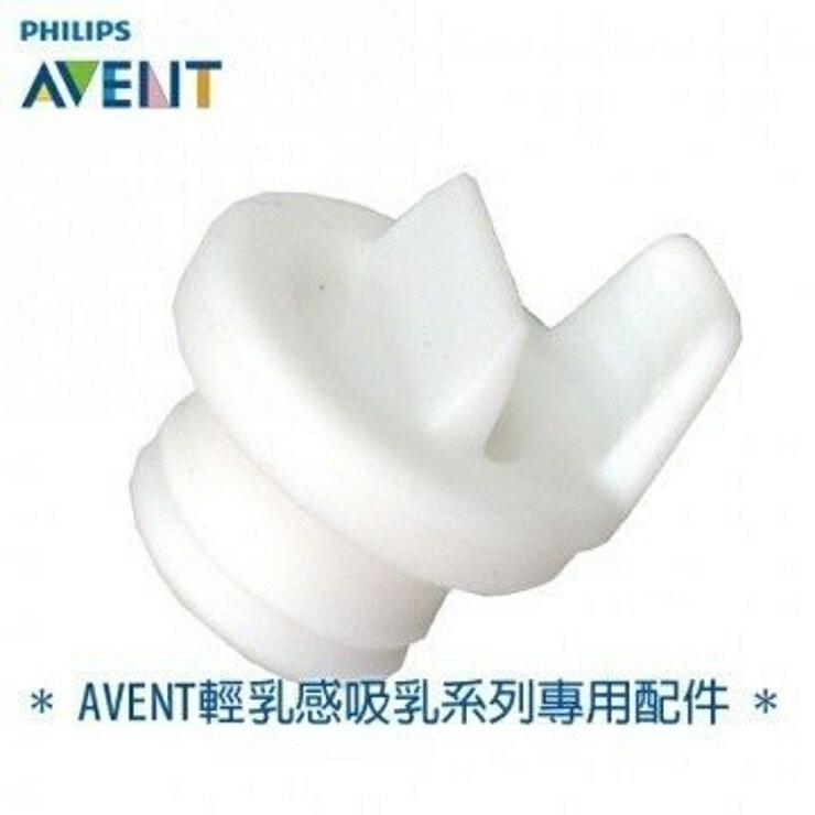 【寶貝樂園】新安怡 AVENT 親乳感專用吸乳配件 矽膠鴨嘴