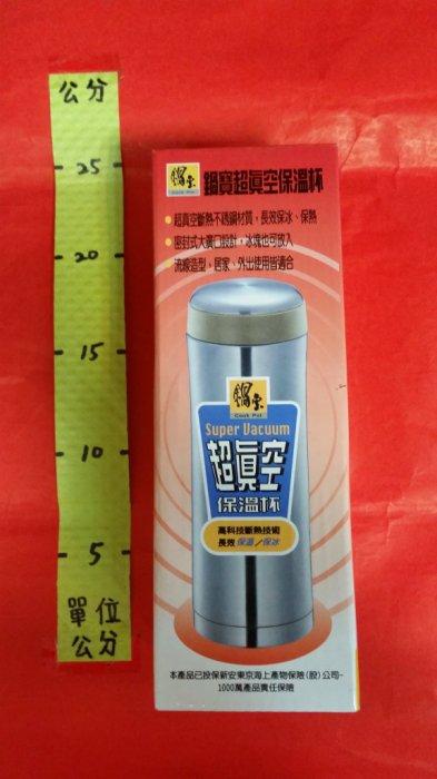 鍋寶 日式超真空保溫杯 高級不銹鋼 500c.c. 270g