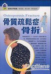 骨質疏鬆症骨折