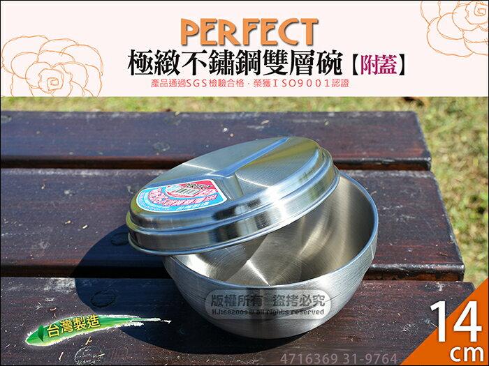 快樂屋?PERFECT 極緻316不鏽鋼雙層碗 14cm 700cc【附蓋】31 9764 隔熱碗 不鏽鋼碗 台灣製