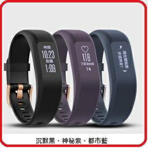 【2017.7 暑假玩很大 新品上市】GARMIN vívosmart® 3 藍/紫/黑 三色款 智慧健身心率手環