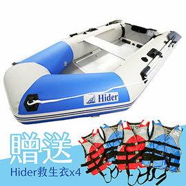 Hider海的3+1人座鋁合金底板加厚充氣橡皮艇(贈四件救生衣)【迪特軍】