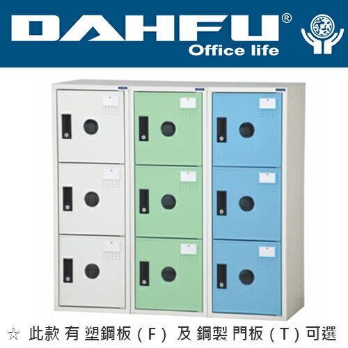 DAHFU 大富  KDF-205F ABS塑鋼門片多用途組合式置物櫃-W310xD350xH890(mm) / 個