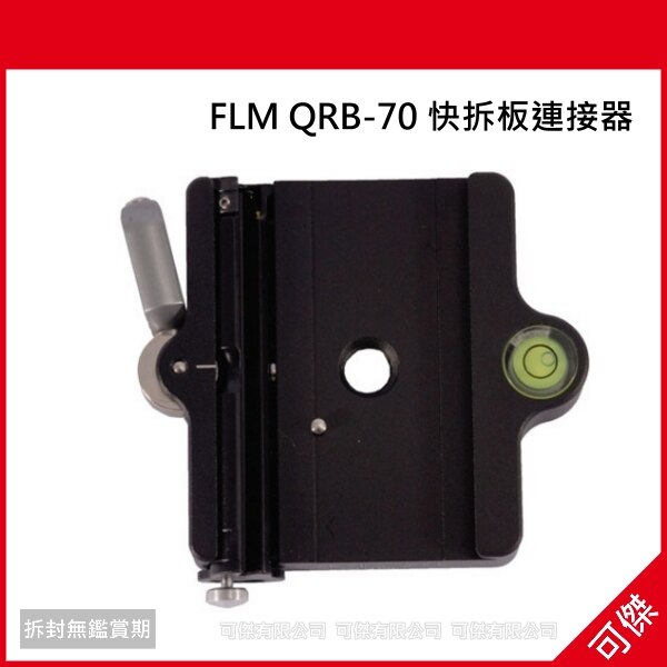 可傑  FLM QRB-70 快拆板連接器 德國頂級工藝 適合CB-48F CB-48FTR CB-58F CB-58FTR