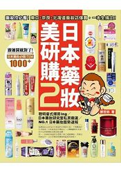 日本藥妝美研購2