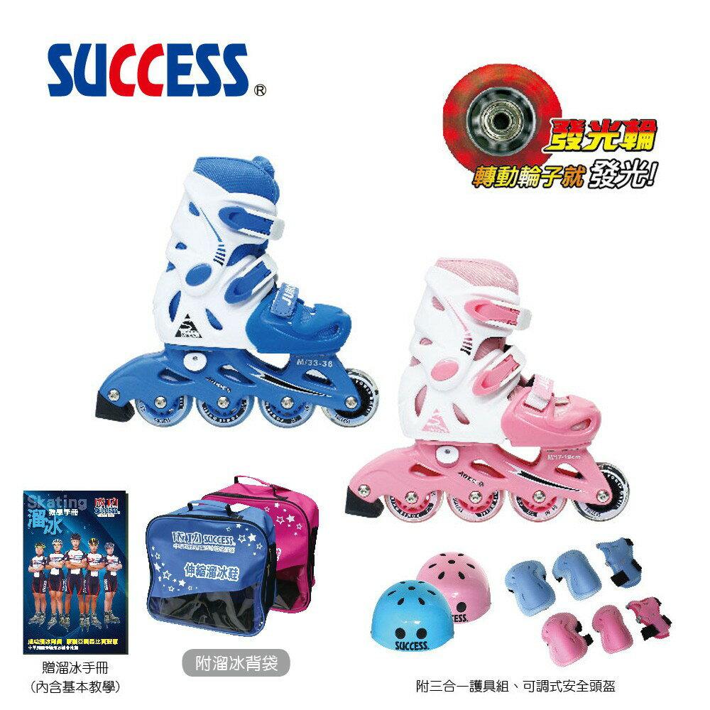 成功 S0480 發光輪 兒童伸縮溜冰鞋組 兒童直排輪 初階入門用直排輪 初學者用直排輪 (含頭盔、護具、背袋)