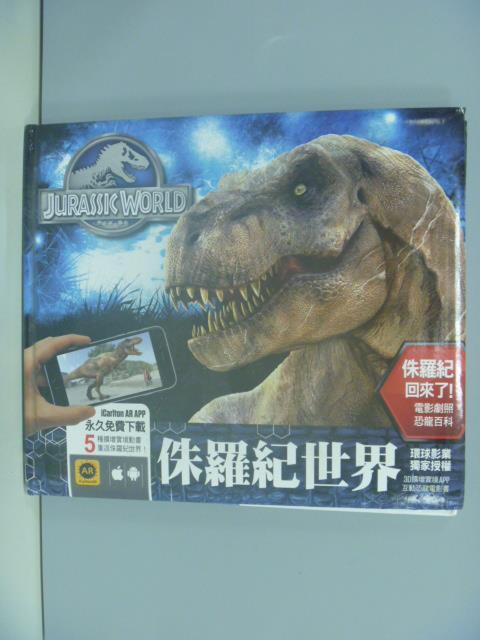 【書寶二手書T5/少年童書_ZAG】侏羅紀世界:3D擴增實境APP互動恐龍電影書_Carlton