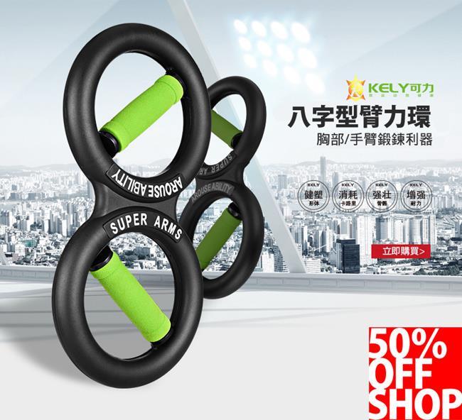 50%OFF SHOP 8字臂力器腕力器速臂器健身器材10KG  20KG~BK02847