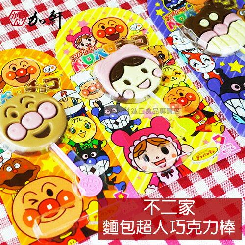 《加軒》 日本不二家 麵包超人巧克力棒 麵包超人家族巧克力棒
