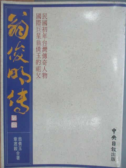 【書寶二手書T1/傳記_KAE】翁俊明傳_翁倩玉/章均穀_原價400