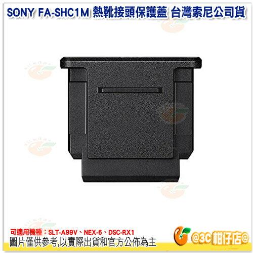 SONY FA-SHC1M 熱靴接頭保護蓋 台灣索尼公司貨 熱靴保護蓋 適 SLT-A99V NEX-6 DSC-RX1