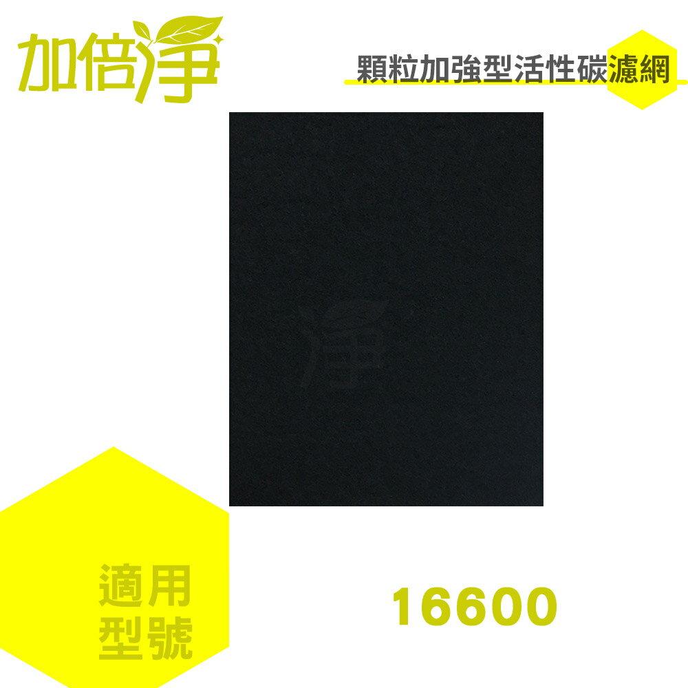 加倍淨 加強型活性碳濾網適用16600/Air15W/SA2288F/A2/A3/A4  單片