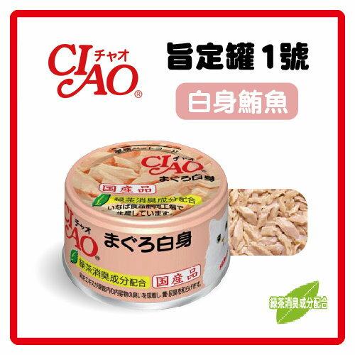 【日本直送】日本CIAO旨定罐1號白身鮪魚A-01-85g-53元>可超取【100%白身鮪魚為主,能充分品嘗鮪魚美味】(C002F01)
