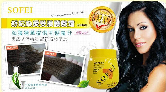 安博氏健康生活館 SOFEI 舒妃~ 護髮霜(800ml) 乳油木特潤護髮霜/ 染燙受損護髮霜