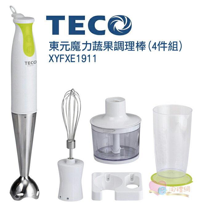 淘禮網    東元TECO魔力蔬果調理棒(4件組) XYFXE1911