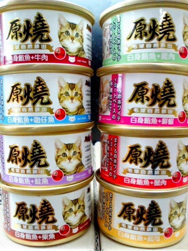 原燒 貓罐頭 24罐/箱 8種口味 可以混搭 整箱賣場
