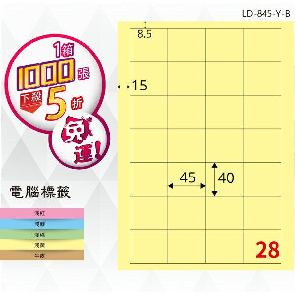 必購網:必購網【longder龍德】電腦標籤紙28格LD-845-Y-B淺黃色1000張影印雷射貼紙
