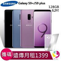Samsung 三星到Samsung Galaxy S9+ 128GB 攜碼至 遠傳電信  4G月繳1399手機$ 11990元 【贈9H鋼化玻璃保護貼*1+氣墊空壓殼*1】