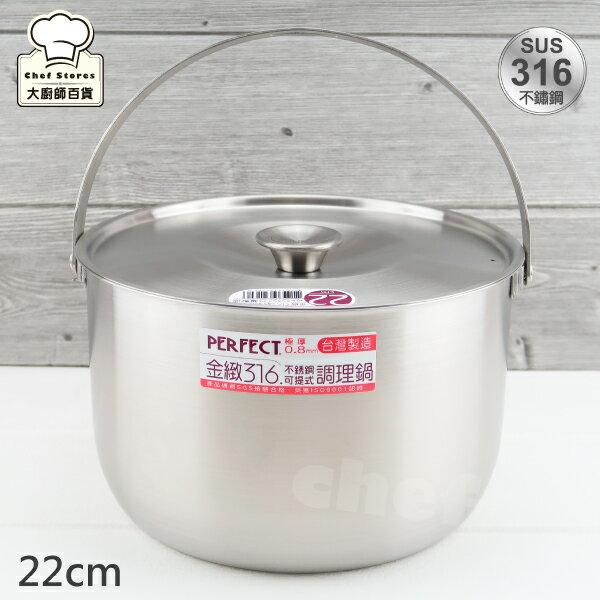 理想牌金緻316不銹鋼可提式調理鍋湯鍋22cm附提把內鍋露營鍋-大廚師百貨