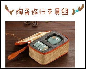 茶具 陶瓷旅行茶具組 共兩色 泡茶 下棋 聊天 茶杯 茶壺 茶 陶瓷 露營 旅行組 茶組