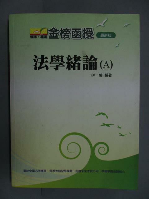 ~書寶 書T2/進修考試_PHP~法學緒論 A ~全彩圖說_伊藤_ 599