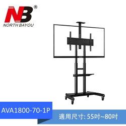 《NB》AVA1800-70-1P (55~80吋)大型液晶螢幕電視專用移動式立架