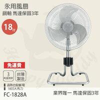 夏日涼一夏推薦【永用牌】MIT 台灣製造18吋鋁葉ㄇ字型昇降立扇 FC-1828A
