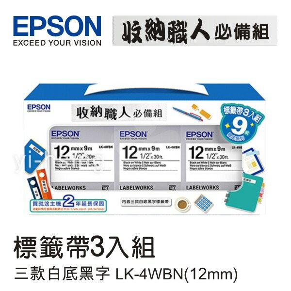 EPSON 7111112 收納職人必備組標籤帶(LK-4WBN*3) 適用 LW1000P/LW900/LW700/LW500/LW200KT/LW400/LW600P