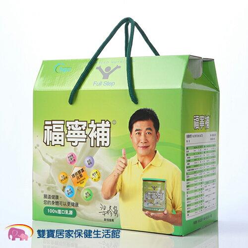 福寧補 900g+450g 順暢配方 營養品 營養奶粉 健康禮盒組 再送福寧補隨身包30gX3