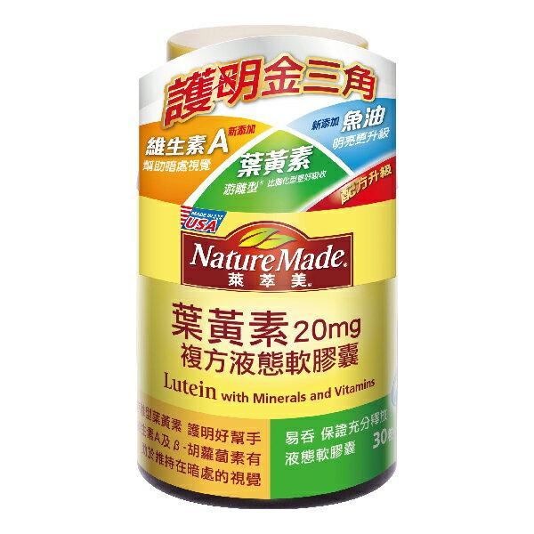 【優惠價】萊萃美 葉黃素複方液態軟膠囊(30粒)