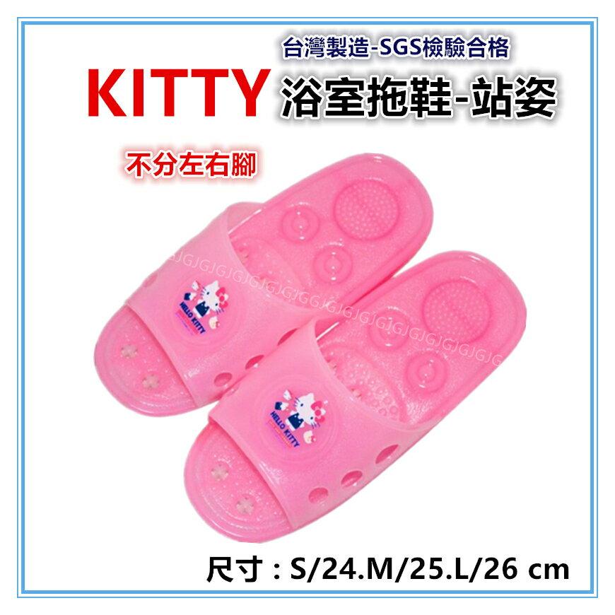 佳冠附發票~粉 站姿Hello Kitty浴室拖鞋 台灣製造正版洞洞拖鞋 浴拖 防水排水拖鞋 室內止滑拖鞋 一體成型