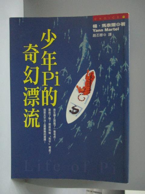 【書寶二手書T1/一般小說_NPT】少年Pi的奇幻漂流_楊馬泰爾
