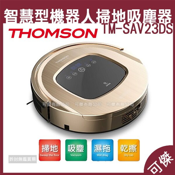 <br/><br/>  可傑 THOMSON 智慧型機器人掃地吸塵器 TM-SAV23DS 吸塵器 掃地機器人 四機一體 一次同步完成<br/><br/>