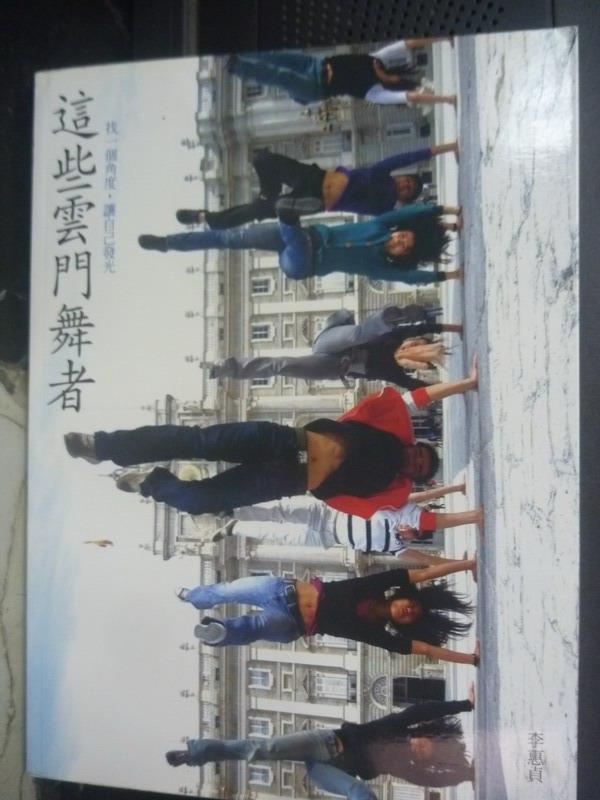 【書寶二手書T9/勵志_YBT】這些雲門舞者-找一個角度,讓自己發光_李惠貞