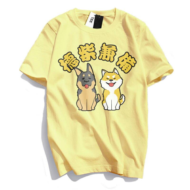 KUSO 搞笑 情侶裝 純棉短T MIT台灣製【YC686-18】萌寵 德柴兼備  動物萌寵 快速出貨 5
