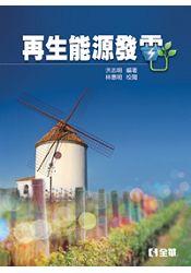 再生能源發電(06210)