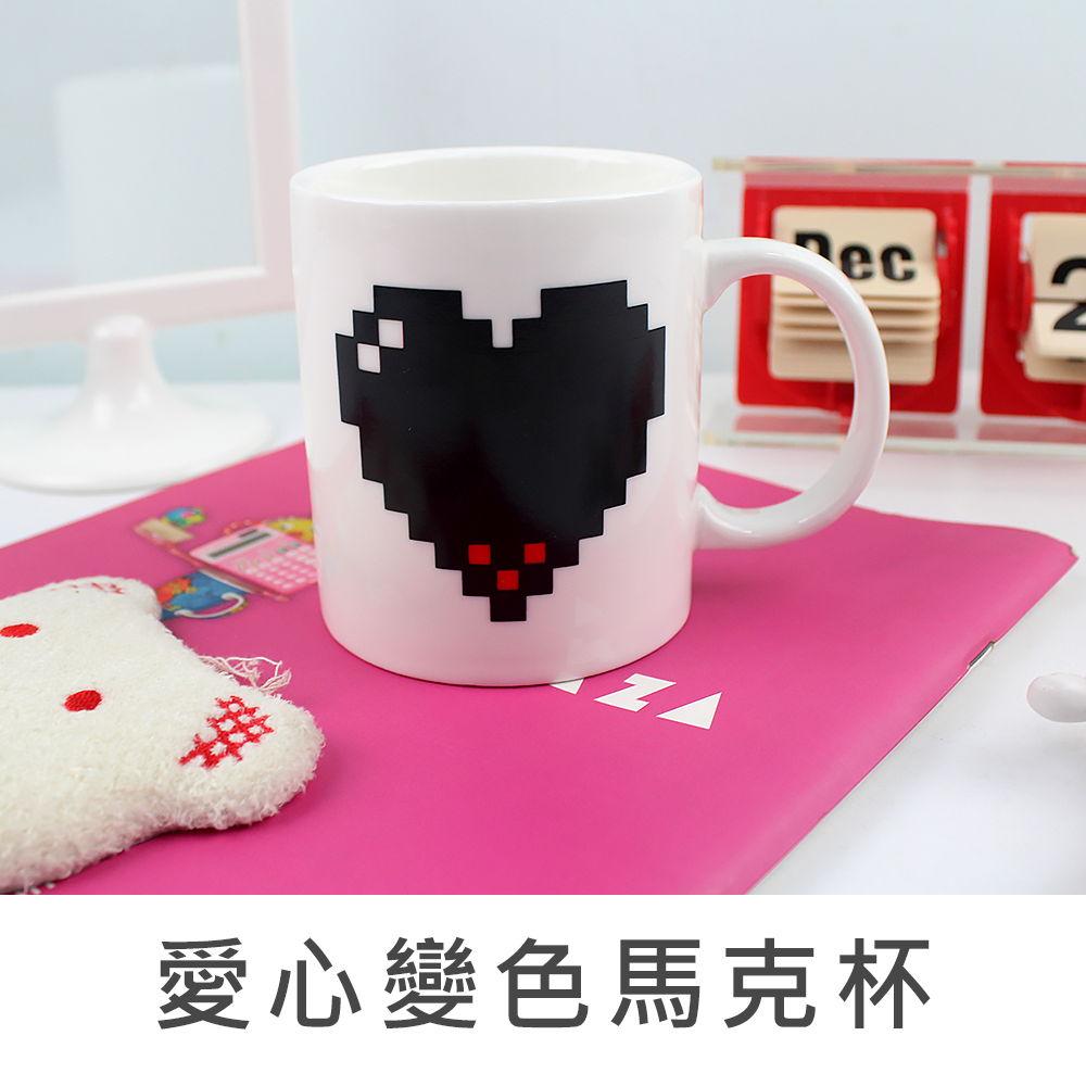 珠友官方獨賣 SC-56005 愛心變色馬克杯/變色杯/陶瓷杯/感溫杯