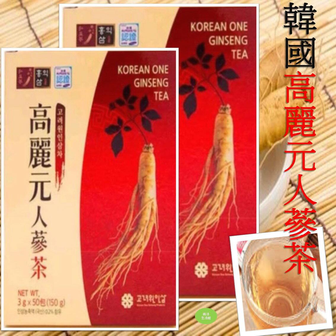 ↘下殺$340高麗元人蔘茶 隨身茶包100入  年節禮品 伴手禮 【樂活生活館】