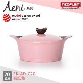 免運費 韓國NEOFLAM Aeni系列 20cm陶瓷不沾湯鍋+陶瓷塗層鍋蓋-粉紅色 EK-AD-C20