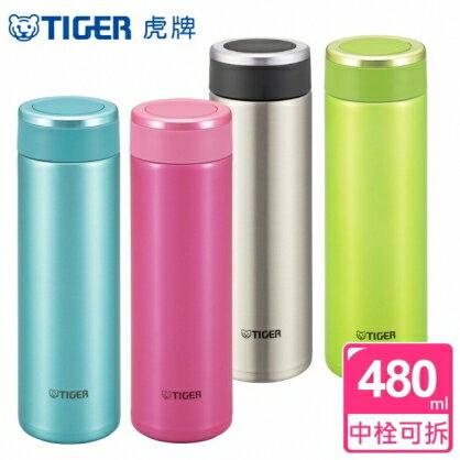 【虎牌】不銹鋼保溫保冷杯-0.48L MMW-A048