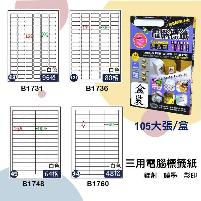 【鶴屋】三用電腦標籤 白色 B1731 B1736 B1748 B1760 105大張/盒 影印/雷射/噴墨 標籤紙 貼紙 標示 信件