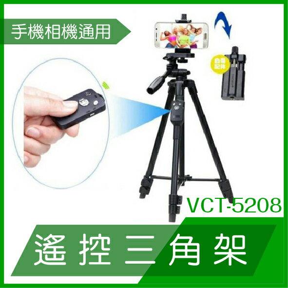 雲騰 5208 遙控三腳架 正品 相機腳架 手機腳架 三腳架 自拍神器 網美 攝影 拍照 自拍 伸縮 可調 無線 遙控
