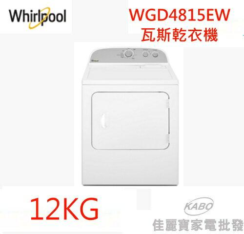 【佳麗寶】-(Whirlpool 惠而浦)12公斤瓦斯型乾衣機 【WGD4815EW】