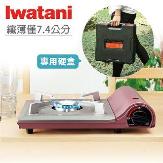[超值組合]日本岩谷Iwatani超薄卡式爐 櫻花粉TS-1+攜帶式硬盒