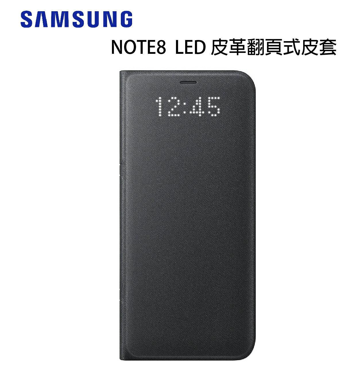 三星 SAMSUNG 正原廠 GALAXY NOTE8 LED 皮革翻頁式皮套-黑/藍/紫/金