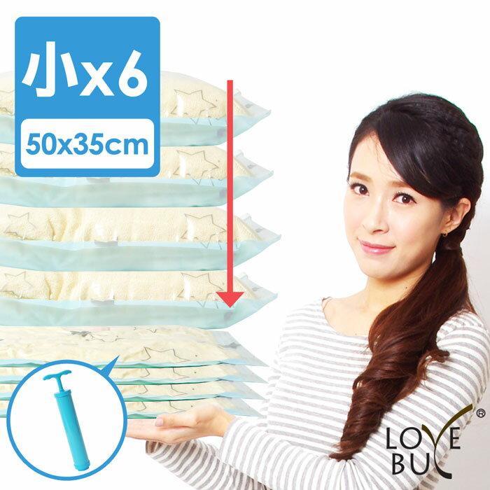 【Love Buy】加厚型真空平面壓縮袋/收納袋組 小x6入(50x35cm)(附抽氣筒x1)