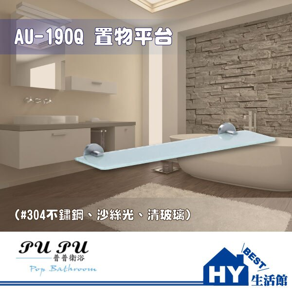 衛浴配件精品 AU-190Q 不鏽鋼 置物平台 -《HY生活館》水電材料專賣店