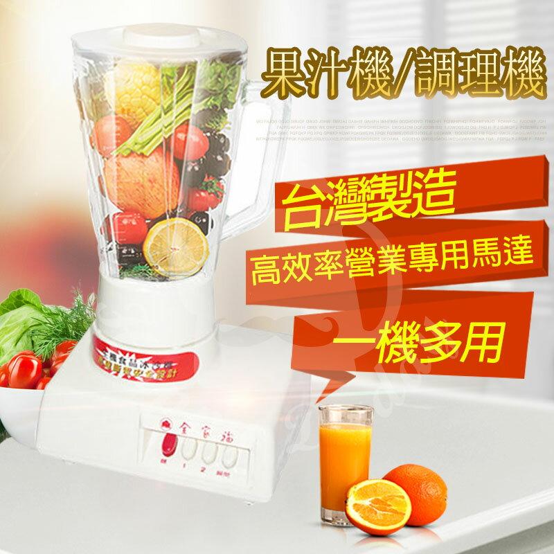 ~全家福~1500cc玻璃杯生機食品冰沙果汁機  調理機 MX~817A